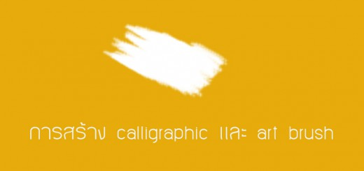 calligraphic and art brush