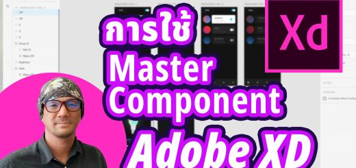 master component
